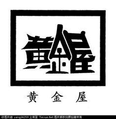 chinese calligram