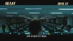영화 마스터 메인 예고편 공개 !! 이병헌x강동원x김우빈 영화 접수하러온다ㅠㅠㅠㅠ