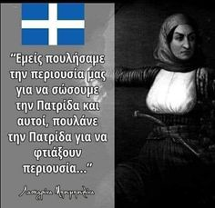 Greek History, Greek Quotes, Self Awareness, True Words, Greece, Clever, Life Quotes, Knowledge, Sayings