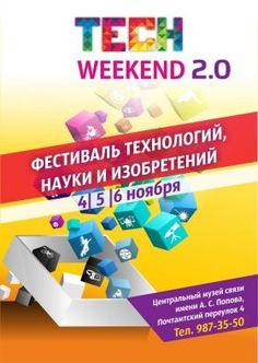 Фестиваль технологий, науки и изобретений ТECH Weekend приглашает в умопомрачительное путешествие в мир будущего, науки, технологий и необычных устройств.