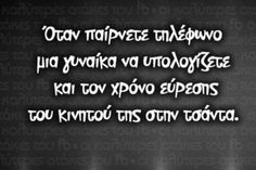 #greek#quotes Funny Greek Quotes, Funny Quotes, Favorite Quotes, Best Quotes, Speak Quotes, Funny Statuses, Great Words, English Quotes, Just Kidding