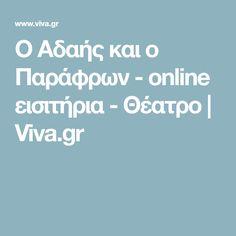 Ο Αδαής και ο Παράφρων - online εισιτήρια - Θέατρο | Viva.gr