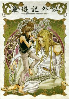 Konzen & Goku, from Saiyuki Gaiden. Can you be someone's sun?