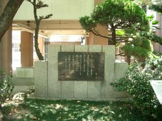 与謝野晶子 詩碑 泉陽高校中庭