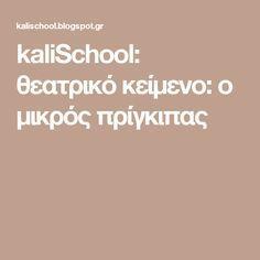 kaliSchool: θεατρικό κείμενo: ο μικρός πρίγκιπας Crafts For Kids, Education, School, Theater, Blog, Il Piccolo Principe, Teatro, Kids Arts And Crafts, Theatre