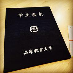 先日、学長室にて、尊敬する須田先生、吉國先生に見守られる中、加治佐学長から「兵庫教育大学学生表彰」を受賞致しました。 先の読売教育賞最優秀賞の受賞が評価されていただけることになりました。 もう二度と経験できないことが立て続けて起こり、何が何だかよくわかっていません。 只々、今後も教え子たちのために一生懸命、人格と教育技術を磨いてまいります! http://www.hyogo-u.ac.jp/topics/010104.php