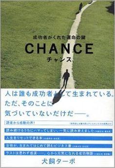 チャンス - 犬飼ターボ