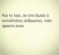 Υπερ-αρκετό Speak Quotes, Greek Words, Bossbabe, Life Quotes, Sayings, Heart, Greek Quotes, Greek Sayings, Quotes About Life