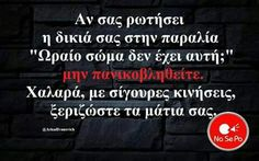 Funny Images, Funny Pictures, Funny Greek, Funny Statuses, Stuffing, Yolo, Laughing, Funny Stuff, Advertising