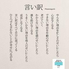 いいね!1,831件、コメント19件 ― @yumekanau2のInstagramアカウント: 「できない理由よりできる理由を探すこと。 . . . #言い訳#できる#幸せ #忙しい#年齢#頭の良さ #他人のせい#成長#ポエム #詩#因果応報」
