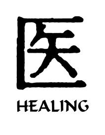 Healing Kanji Symbol Vinyl Decal [K5427] - $3.47 : DecalRocket.com ...