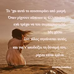 ΑΛΚΥΟΝΗ ΠΑΠΑΔΑΚΗ Favorite Quotes, Best Quotes, Love Quotes, Funny Quotes, Inspirational Quotes, Poetry Quotes, Wisdom Quotes, Feeling Loved Quotes, Special Quotes