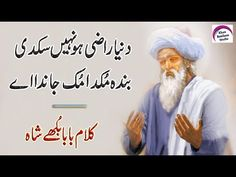 2 Line Best Punjabi Poetry Collection. Poetry Quotes In Urdu, Best Urdu Poetry Images, Love Poetry Urdu, Iqbal Poetry, Sufi Poetry, Baba Bulleh Shah Poetry, New Whatsapp Video Download, Urdu Love Words, Allama Iqbal