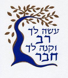 Get yourself a teacher, find yourself a friend (Avot 1:6) #judaism #jewish #papercut art Special order at http://www.hebrica.com/