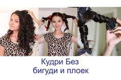 Кудри Локоны без плоек или бигуди. Без вреда для волос.