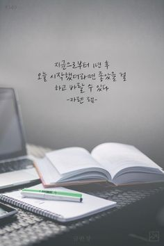 Korean Text, Korean Words, Korean Slang, K Quotes, Famous Quotes, Korean Handwriting, Cool Words, Wise Words, Korean Quotes