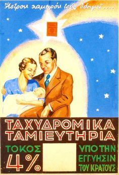 Το παλιατζίδικο των αναμνήσεων: Παλιές έντυπες διαφημίσεις Vintage Advertising Posters, Old Advertisements, Vintage Ads, Vintage Posters, Old Time Photos, Old Greek, Poster Ads, Retro Ads, Old Ads