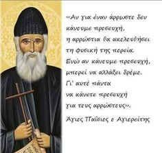 Prayer And Fasting, Orthodox Christianity, Greek Words, God Prayer, Orthodox Icons, Religious Quotes, Spiritual Life, Kirchen, Christian Faith