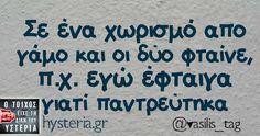 Σε ένα χωρισμό Funny Status Quotes, Funny Statuses, Greek Quotes, True Words, True Stories, Funny Pictures, Jokes, Sayings, Wallpapers