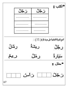 38 best arabic sheets worksheets for kids images in 2018 mobiles projects language. Black Bedroom Furniture Sets. Home Design Ideas