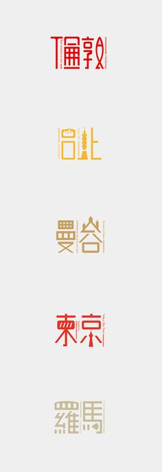 Chinese typography design -- landmark and food. Font Design, Web Design, Design Poster, 2 Logo, Typography Poster, Typography Images, Typography Layout, Graphic Design Typography, Chinese Fonts Design