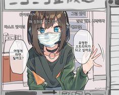 Korean Language, Post Apocalypse, Manga Drawing, Illustrations And Posters, Webtoon, Manhwa, Art Sketches, Anime Art, Geek Stuff