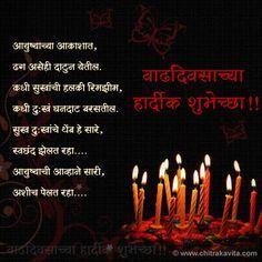 17 Ideas Birthday Banner Marathi Daji For 2019 Dipak Mama