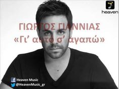 ΓΙΩΡΓΟΣ ΓΙΑΝΝΙΑΣ - ΓΙ' ΑΥΤΟ Σ' ΑΓΑΠΩ (Audio Release HQ) Heaven Music, Easy Listening, Lyrics, Singer, Youtube, Fictional Characters, Random, Food, Singers