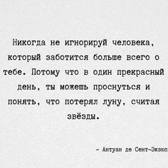 My Mind Quotes, Heart Quotes, Love Quotes, Goodbye Quotes, Russian Quotes, My Motto, Life Philosophy, Teenager Quotes, Quotes And Notes