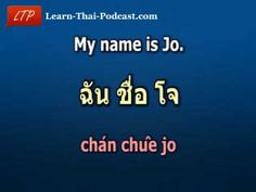 Thai Phrases, Thailand Language, Learn Thai Language, Thai Words, Intro Youtube, Thailand Travel, My Passion, How To Introduce Yourself, Vocabulary