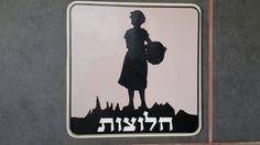 Tel Chai, Israel