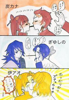 Read Kimetsu No Yaiba / Demon slayer full Manga chapters in English online! Cute Anime Pics, Cute Anime Couples, Awesome Anime, Anime Love, Anime Demon, Manga Anime, Anime Couple Kiss, Slayer Meme, Demon Hunter