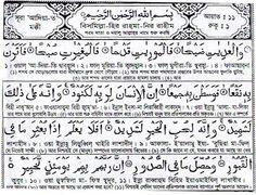 আল কোরান ও হাদিসের কথ, সরল সঠিক পথের কথা,  : 100. Surah Al-Adiyat Bengali translation and pronu...