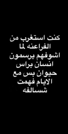 Funny Mom Jokes, Crazy Funny Memes, Funny Relatable Memes, Arabic Funny, Funny Arabic Quotes, Sarcasm Humor, Mom Humor, Wisdom Quotes, Words Quotes