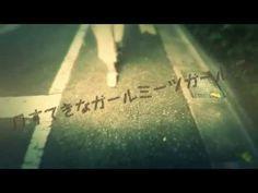 新・チロリン/すてきなガールミーツガール Official Video - YouTube