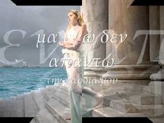 ΓΙΑ ΤΗΝ ΕΛΕΝΗ ~ ΜΑΝΟΣ ΧΑΤΖΙΔΑΚΙΣ Prom Dresses, Formal Dresses, My Music, Disney Characters, Fictional Characters, Disney Princess, Youtube, Dresses For Formal, Prom Gowns