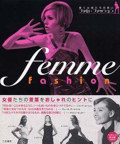 「femme fashion」  女優たちの言葉をおしゃれのヒントに。