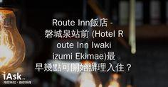 Route Inn飯店 - 磐城泉站前 (Hotel Route Inn Iwakiizumi Ekimae)最早幾點可開始辦理入住? by iAsk.tw