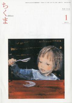 Komako Sakai 酒井駒子