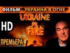 Украина в огне/ фильм Оливера Стоуна/ 21 11 2016