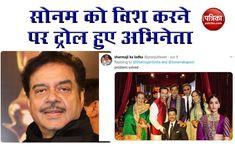 Sonam Kapoor को बर्थडे विश करना भारी पड़ा Satrughan Sinha को, पोस्ट डिलीट होने पर भी हो रहे हैं ट्रोल - Filmi Ada Funny Troll, Newspaper, Entertainment, Entertaining, Magazine