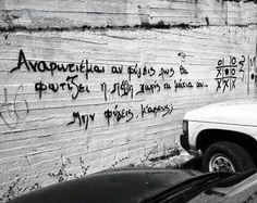 Μην φυγεις, μ'ακους; #hiseyes Mind Games, Love Others, Greek Quotes, Words Quotes, Texts, Lyrics, Mindfulness, Songs, Thoughts