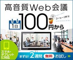 高音質web会議 1日100円から 300px × 250px