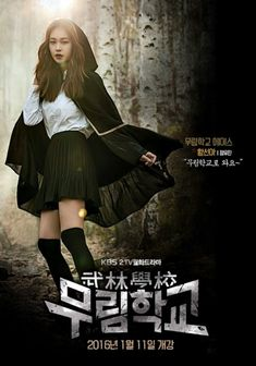 FIRST LOOK: Moorim School, starring Lee Hyun Woo, VIXX's Hongbin, and Seo Ye Ji