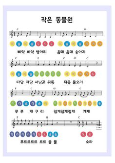Learn Korean, Piano Music, Diy Art, Activities For Kids, Education, Learning, Crafts, Manualidades, Kid Activities
