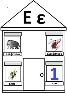 Greek Language, Greek Alphabet, Kid Desk, Grammar, Kindergarten, Playing Cards, Gallery Wall, 1, Letters
