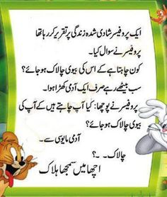 Exam Quotes Funny, Funny Quotes For Teens, Jokes Quotes, Urdu Quotes, Memes, Funny Mom Jokes, Funny Mems, Mom Humor, Poetry Funny