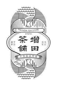 Masuda chaho - Masuda Tea Store in Kyoto, Japan - 增田茶舗, 京都, 日本 i need an identity marker in case of emergency Gfx Design, Font Design, Typography Design, Branding Design, Identity Branding, Corporate Design, Brochure Design, Visual Identity, Japan Design