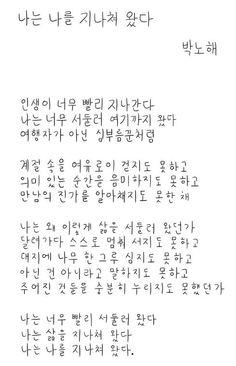 Korean Handwriting, Korean Text, Korean Writing, Learn Another Language, Korean Language Learning, Korean Quotes, Learn Korean, Writing Styles, Great Words