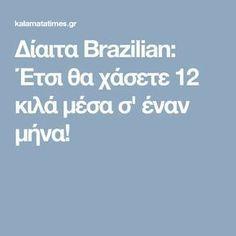 Δίαιτα Brazilian: Έτσι θα χάσετε 12 κιλά μέσα σ' έναν μήνα! Body Hacks, Face And Body, Health Fitness, Healthy Recipes, Healthy Food, Weight Loss, Diets, Body Tips, Rainbow